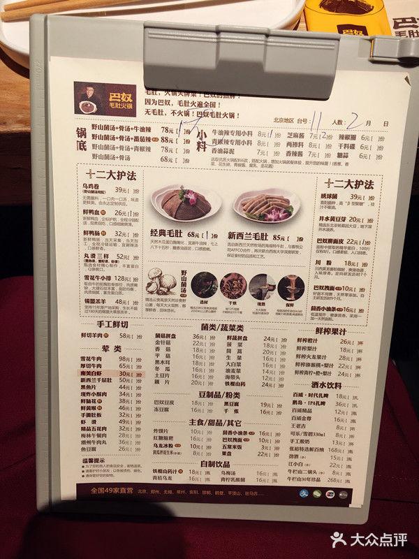巴奴毛肚火锅(悠唐购物中心店)图片 - 第68张