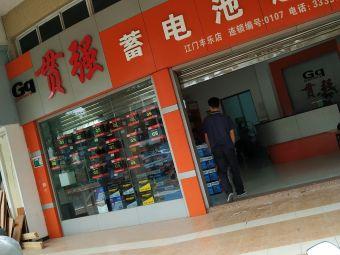 贯强蓄电池超市(江门丰乐店)