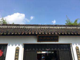 水乡婚育馆