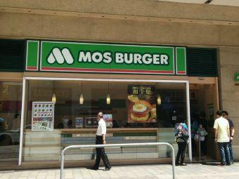 MOS Burger(湾仔店)