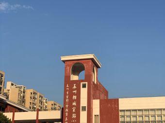 苏州相城实验小学校