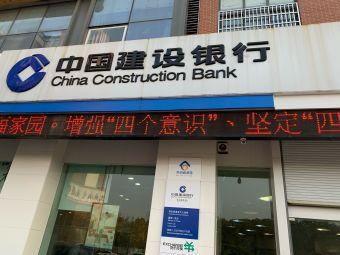 中国建设银行(金坛金沙支行)