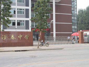 邯郸市滏春中学