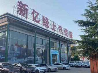 周口新亿缘上汽荣威4s店(川汇店)