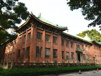 广东省立中山图书馆(文明路总馆)