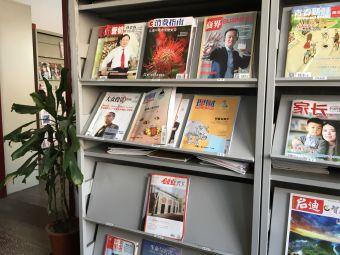 武安市图书馆