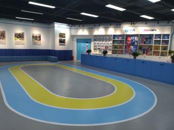 米高蓝斯克国际轮滑中心