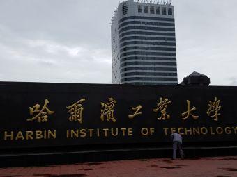 国家863空天产业化基地哈工大研究中心