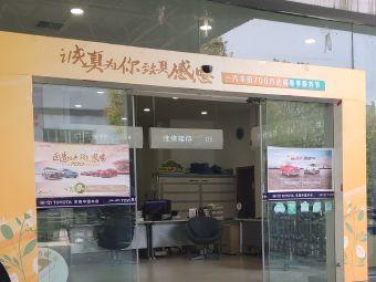 阜阳中源一汽丰田4S店(颍州区店)