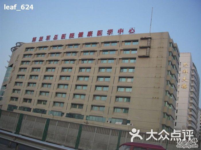 中国人民解放军总医院301医院图片 null医院 大众点评网高清图片