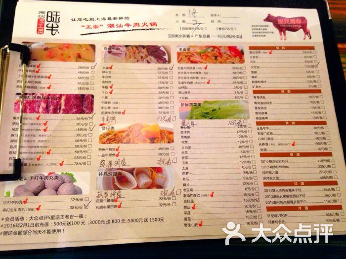 旺牛(潮汕清汤牛肉火锅)菜单图片 - 第8张