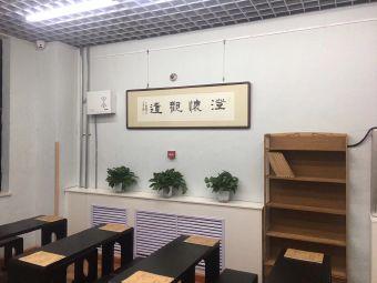 养正国学馆