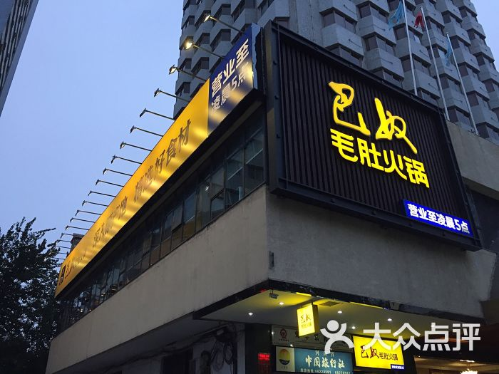 巴奴毛肚火锅(二七路店)图片 - 第11张