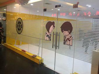 文峰文化艺术培训中心(文峰大世界店)