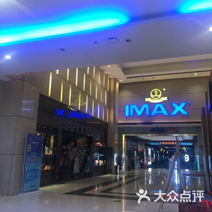 万达天堂电影-北京电影院-大众点评网x图片第五季档案影城图片