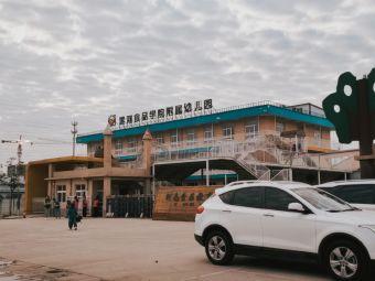漯河食品学院附属幼儿园