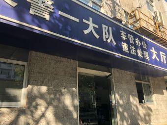 郑州市公安局交警支队第一大队