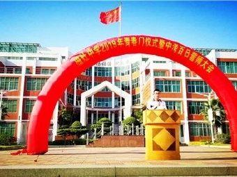 晋江磁灶中学