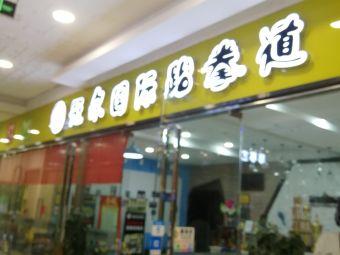 冠尔国际跆拳道(万达百货店)