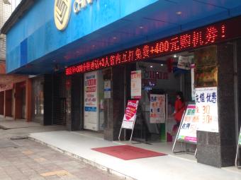 中国移动24小时自助服务厅(弥敦道服务厅店)