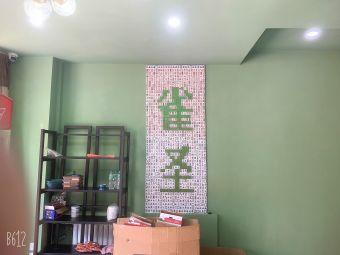 玖柒国粹研究所(龙一路店)