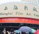 SFC上海影城