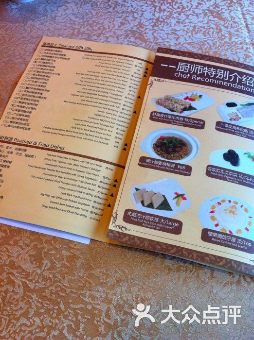 长隆酒店麒麟中餐厅-菜单-价目表-菜单图片-广州美食