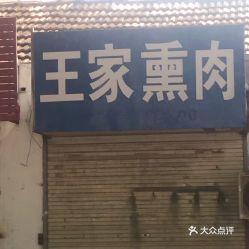 【做法熏肉】地址,王家,孜然,v做法时间(图)-宿价格手抓排骨的电话图片