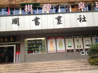 当代中国书画社