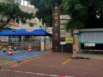 湛江第一中学金沙湾学校