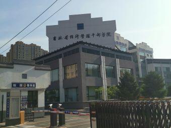吉林省经济管理干部学院(高新校区)