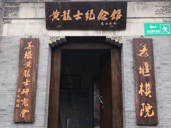 姜堰黄龙士研究会