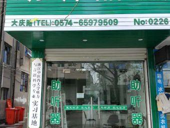 石浦惠耳助听器听力服务中心