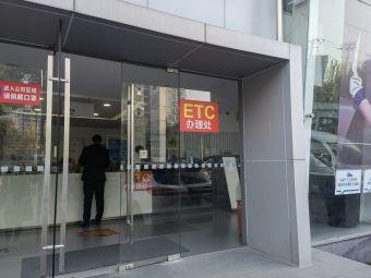 ETC馬陸客戶服務中心