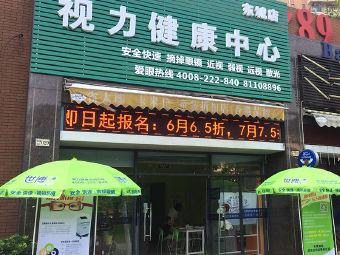 世博视视力健康中心(东莞东城店)
