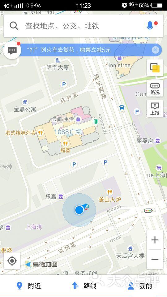 上海华为手机售后维修中心(浦东点)维修地址2图片 - 第1张