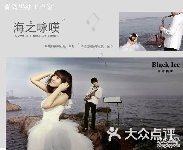 黑冰婚纱摄影工作室_罗永娟黑冰摄影图片