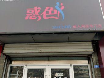 惑色成人(泰安店)