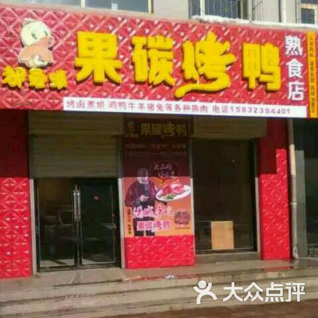 果碳图片熟食店-攻略-张北县美食烤鸭黑石礁大连美食图片