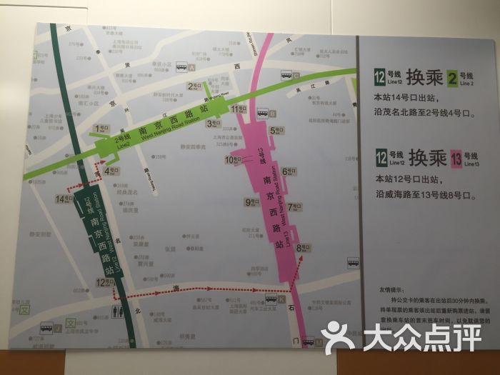 南京西路-地铁站-图片-上海生活服务-大众点评网