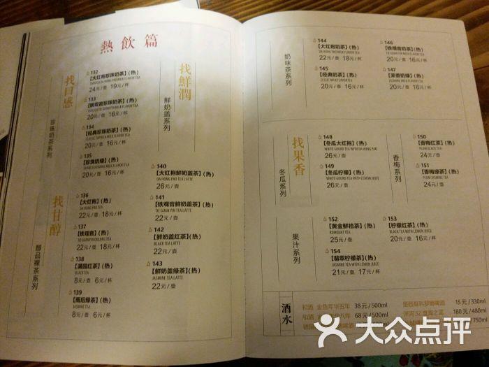 凑凑火锅·茶憩(长宁来福士店)菜单图片 - 第1478张