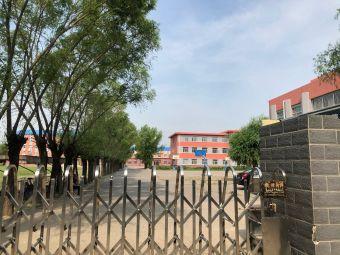 大庆市五十二中