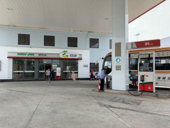 三亚市双拥加油站