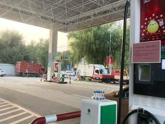 中国石化涿州第3加油站