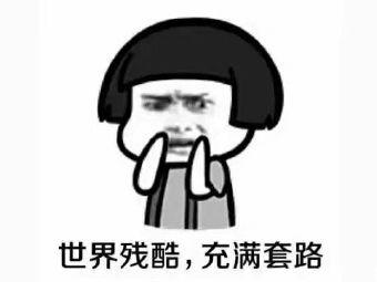 道格跆拳道馆江阳馆
