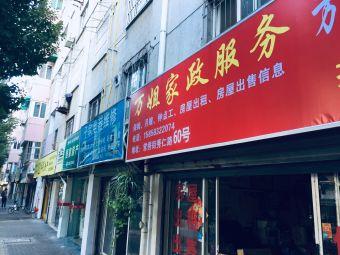 万姐家政服务中心