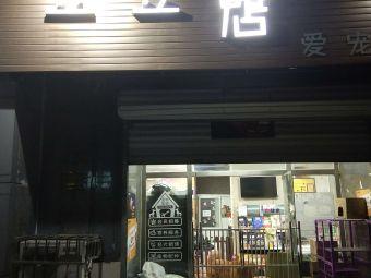 豆豆的店爱宠生活馆