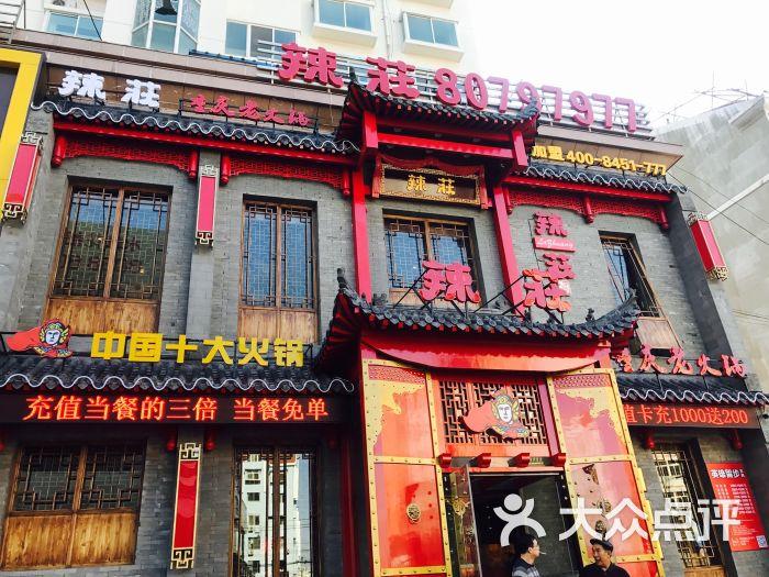 辣庄重庆老火锅-门面图片-青岛美食-大众点评网
