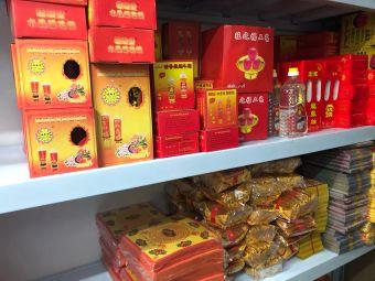 小朱老香燭店