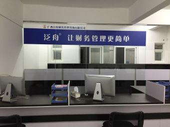 广西泛舟财务管理咨询有限公司(高新区营业部)